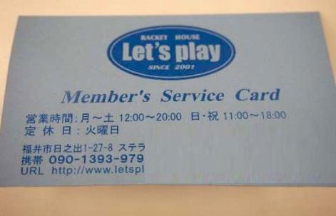 ポイントサービスカード